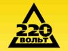 220 ВОЛЬТ магазин Омск