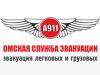 А 911, служба эвакуации Омск