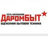 ДАРОМБЫТ магазин Омск