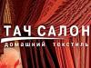 ТАЧ САЛОН Омск