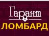 ГАРАНТ, сеть ломбардов Омск