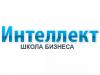 ИНТЕЛЛЕКТ, школа бизнеса Омск