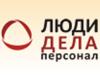 ЛЮДИ ДЕЛА, кадровое агентство Омск