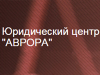 АВРОРА, юридический центр Омск