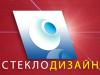 СТЕКЛОДИЗАЙН, производственно-торговая компания Омск