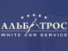 АЛЬБАТРОС, компания транспортного сервиса Омск