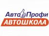АВТОПРОФИ, автошкола Омск