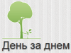 ДЕНЬ ЗА ДНЕМ, кадровое агентство Омск