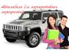 Компания по прокату автомобилей Омск