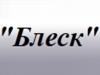 БЛЕСК, мастерская, химчистка Омск