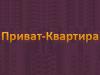 ПРИВАТ-КВАРТИРА, квартирное бюро Омск