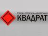 КВАДРАТ, торгово-строительная компания Омск