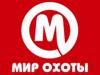 МИР ОХОТЫ магазин Омск