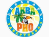 АКВА РИО аквапарк Омск