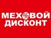 МЕХОВОЙ ДИСКОНТ магазин Омск